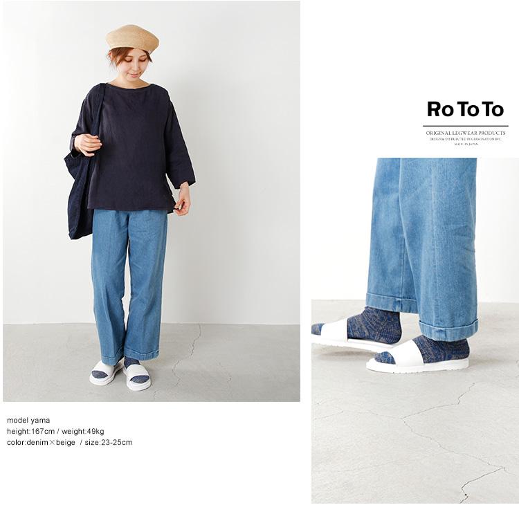 """ROTOTO(ロトト)ローゲージショートソックス""""LOWGAUGE LIKE DENIM SOCKS"""" r1056"""