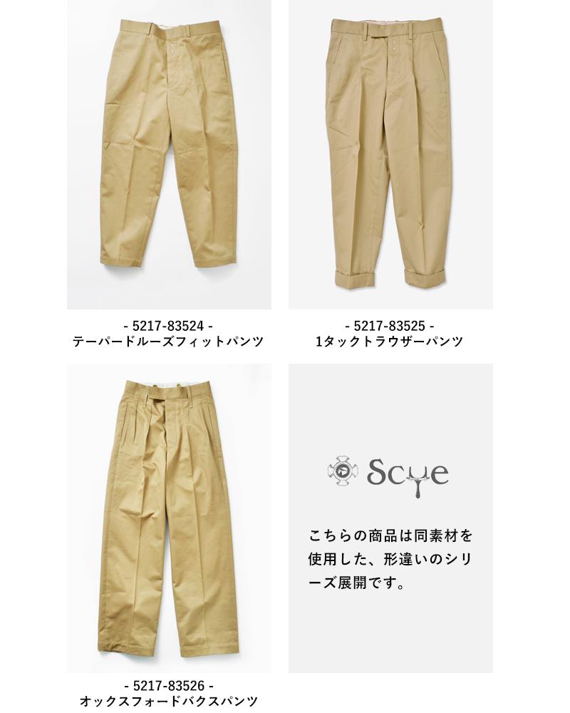 SCYE BASICS(サイベーシックス)サンホーキン綿×ムラ糸チノ 1タックトラウザーズパンツ 5217-83525