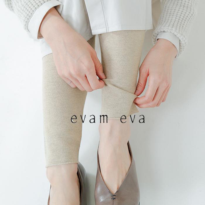 evam eva(エヴァムエヴァ)ウールレギンスパンツ e183k127