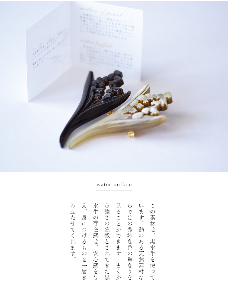 """Si-Si-Si(スースースー)バッファローホーンスズランブローチ""""LILY OF THE VALLEY"""" n-155"""