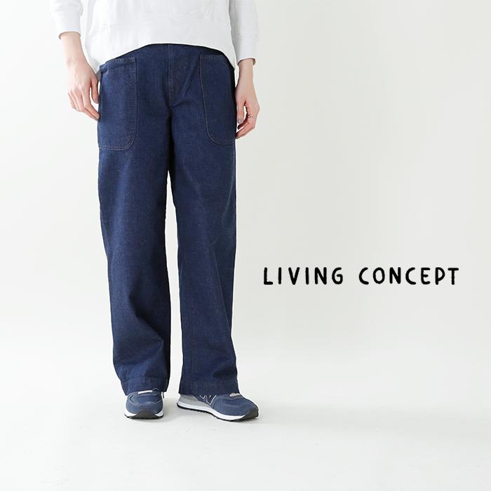 "LIVINGCONCEPT(リビングコンセプト)ミリタリーワイドデニムパンツ""MILITARYWIDEDENIMPANTS""181-90504"
