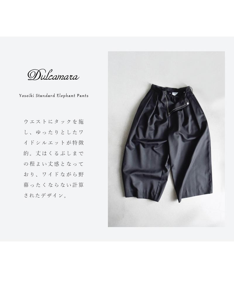 Dulcamara(ドゥルカマラ)ウール100%よそいきスタンダードエレファントパンツ d118-p119-s