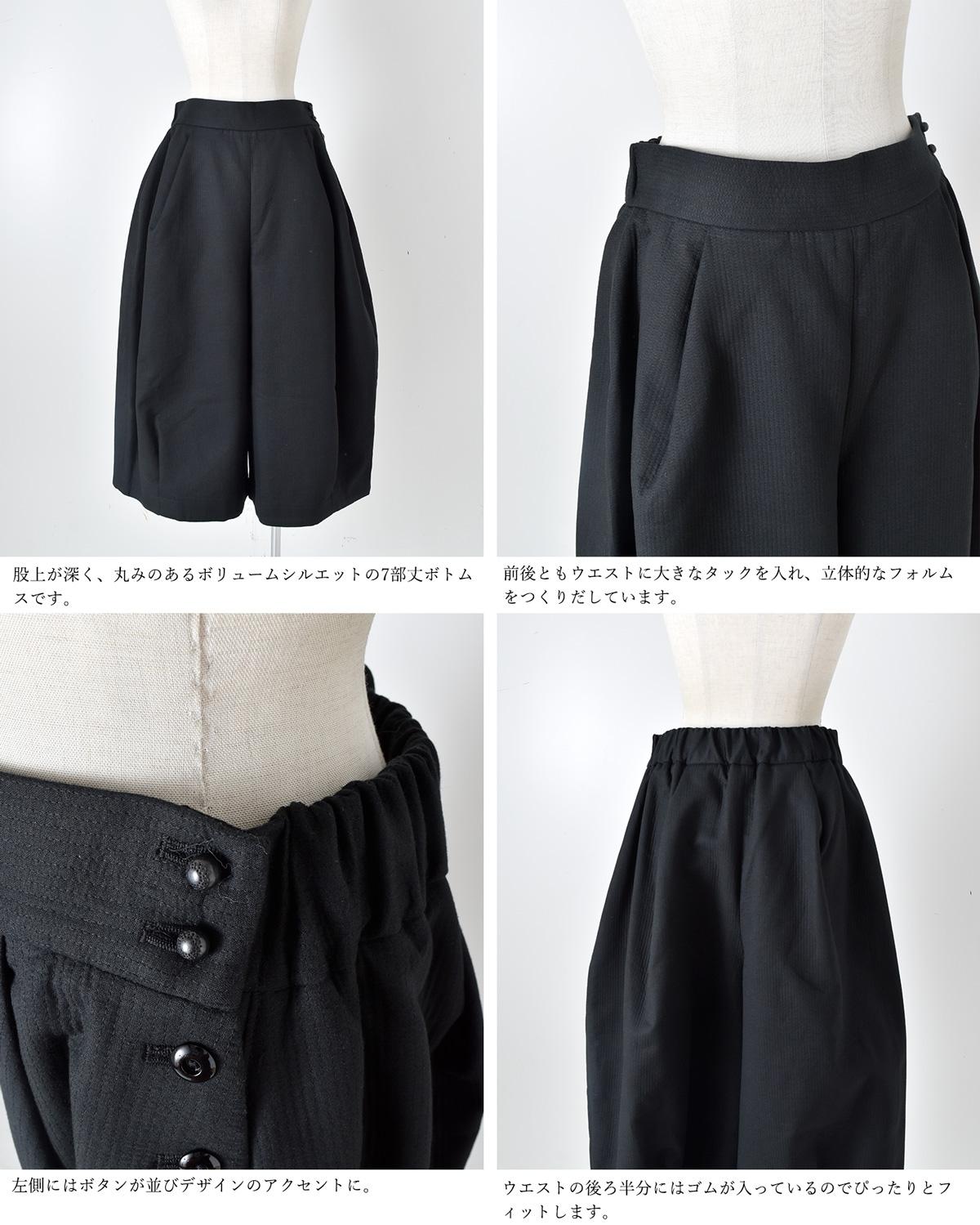 susuri(ススリ)フロッグパンツ 20-554