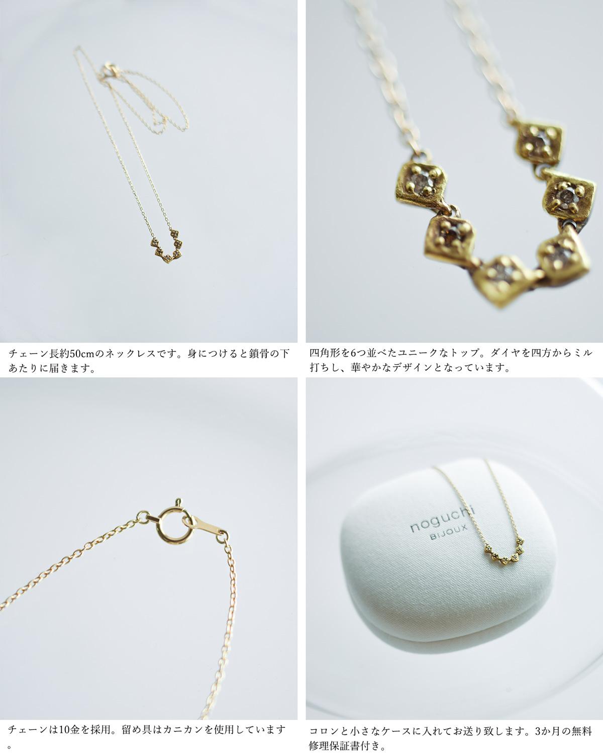 noguchi BIJOUX(ノグチ)K14ダイヤネックレス nn4013
