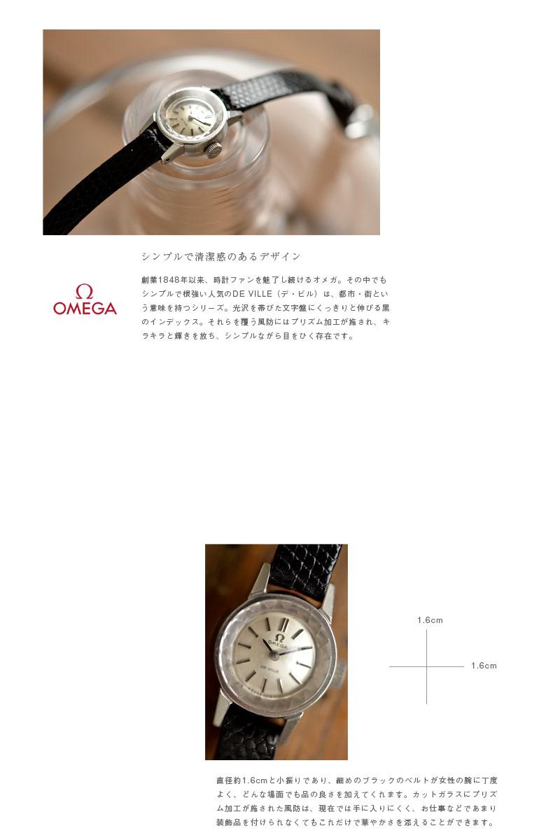 "low priced 7ac87 29a64 ■OMEGA(オメガ)1970年代製カットガラスヴィンテージレディースウォッチ""DE VILLE"" omega-13-aa"