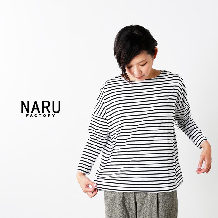 NARU(ナル)110/2サイロプレミアムボーダー細ピッチプルオーバー 626200