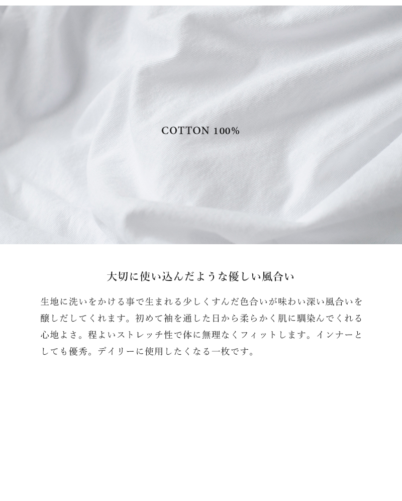 fabrique en planete terre(ファブリケ アン プラネテール)9分袖 ロング丈コットンカットソー 72003