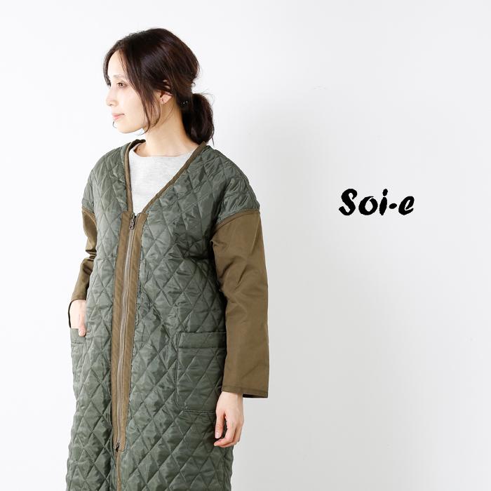 soi-e(ソア)リバーシブルエコファー×キルティングノーカラーロングコート830740