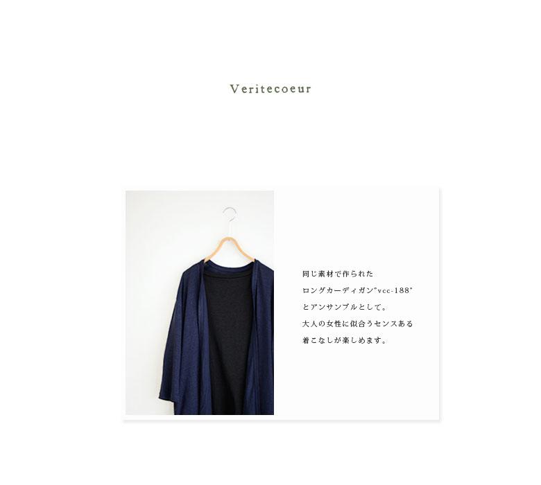 Veritecoeur(ヴェリテクール)リネン天竺スクエアチュニックst-016