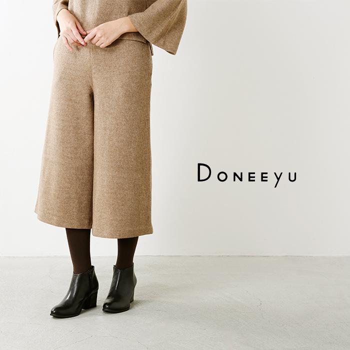 DONEEYU(ドニーユ)ウール混クロップドワイドニットパンツu-2276