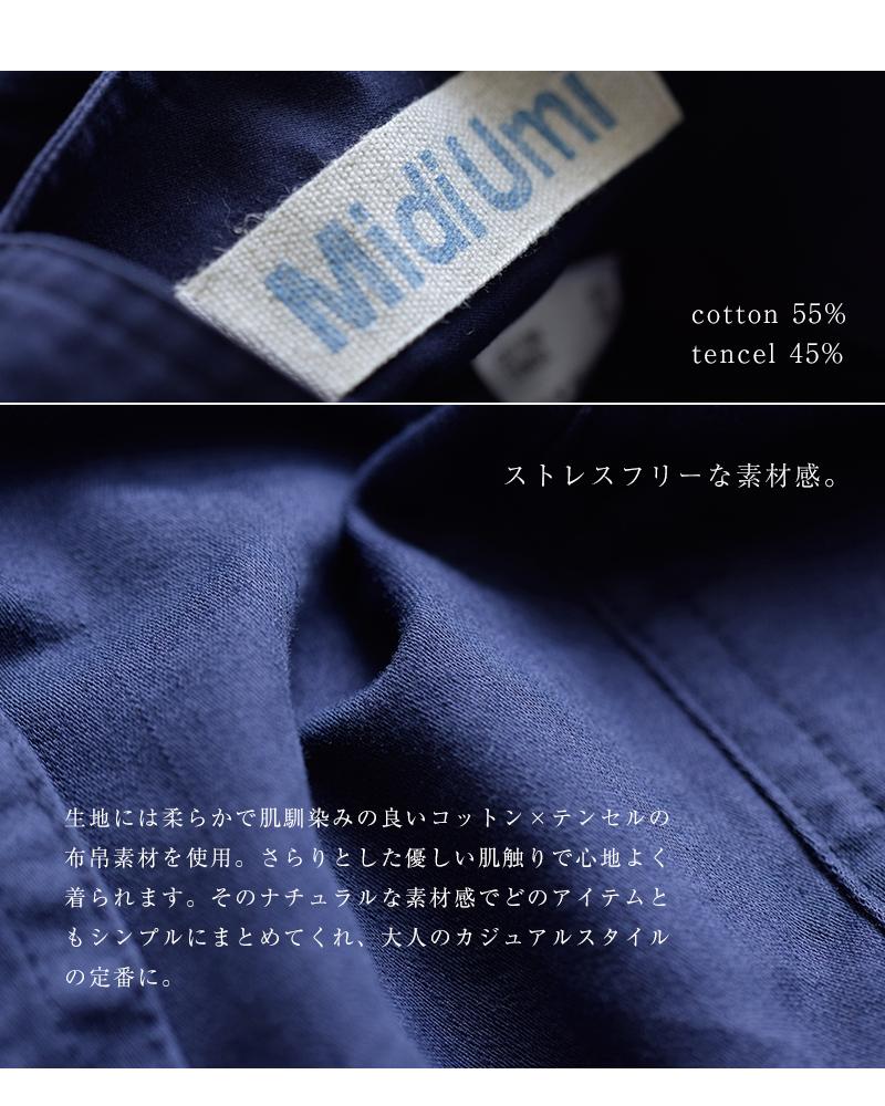 MidiUmi(ミディウミ)ワイドオールインワン 2-753488