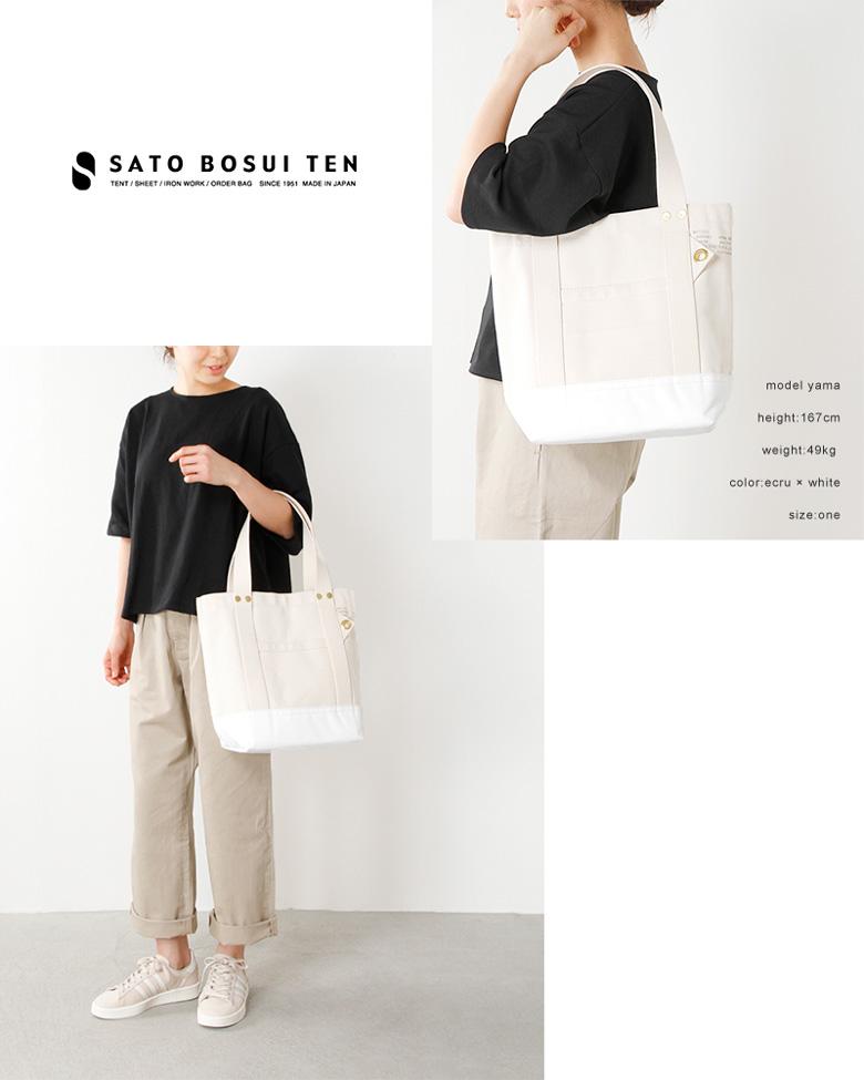 SATO BOSUI TEN(サトウボウスイテン)キャンバストートバッグ covered-tote-m