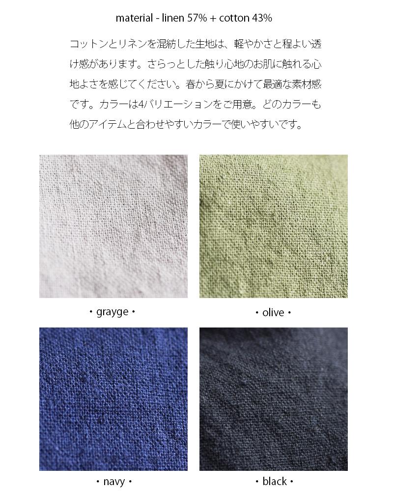 GRAMICCI(グラミチ)コットンリネンタックリブパンツgup-17s014