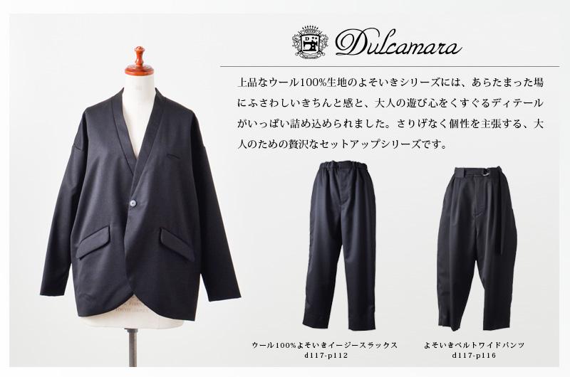 Dulcamara(ドゥルカマラ)ウール100%よそいきジャケット