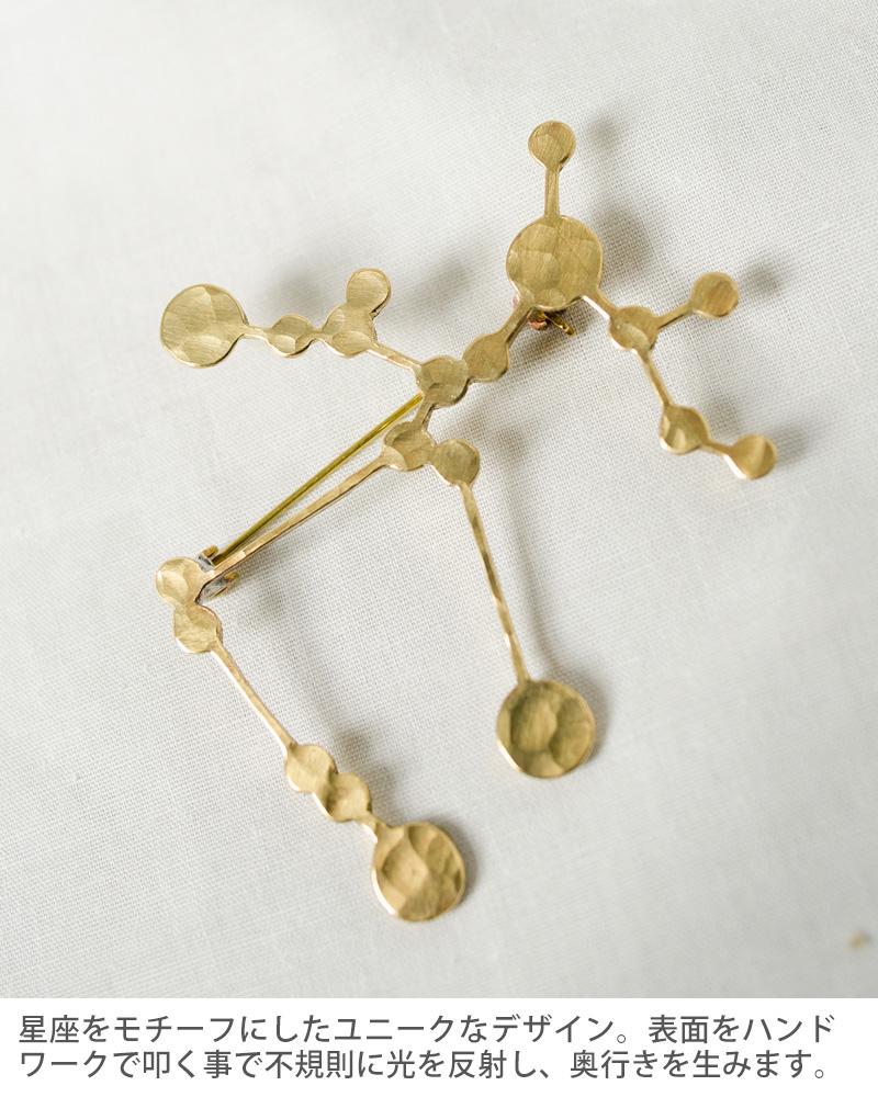 Si-Si-Si(スースースー)真鍮星座モチーフブローチ sisisi-brooch