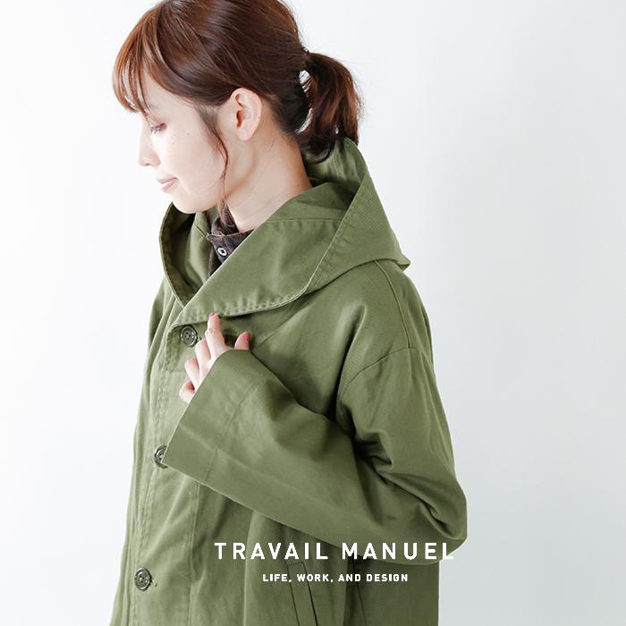 TRAVAIL MANUEL(トラバイユマニュアル)コットンフレンチサージフードコート 482001