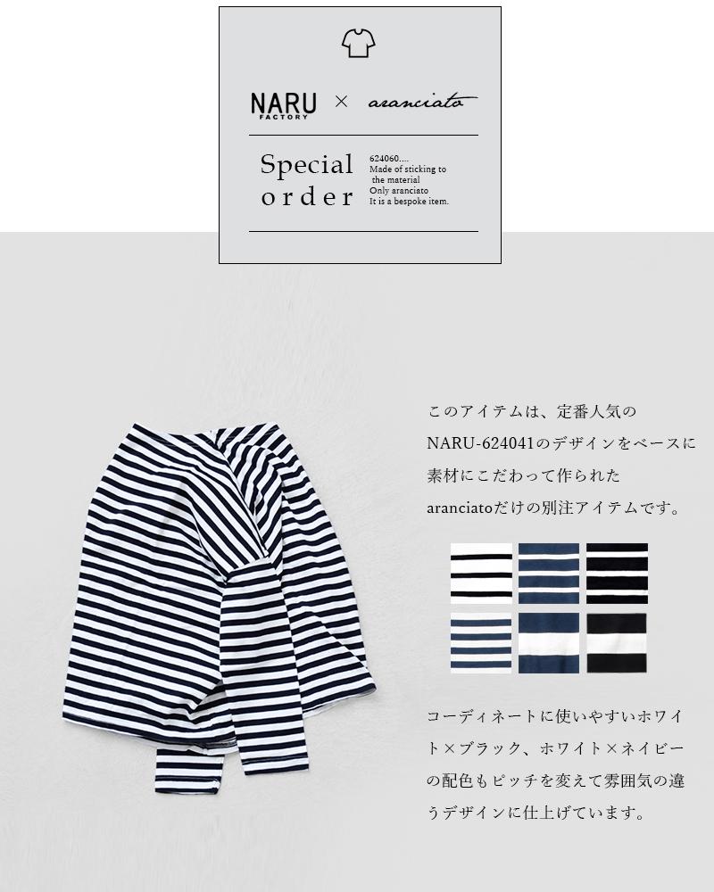 NARU(ナル)aranciato別注天竺コットン前後ボーダー2way七分袖ワイドプルオーバー624060