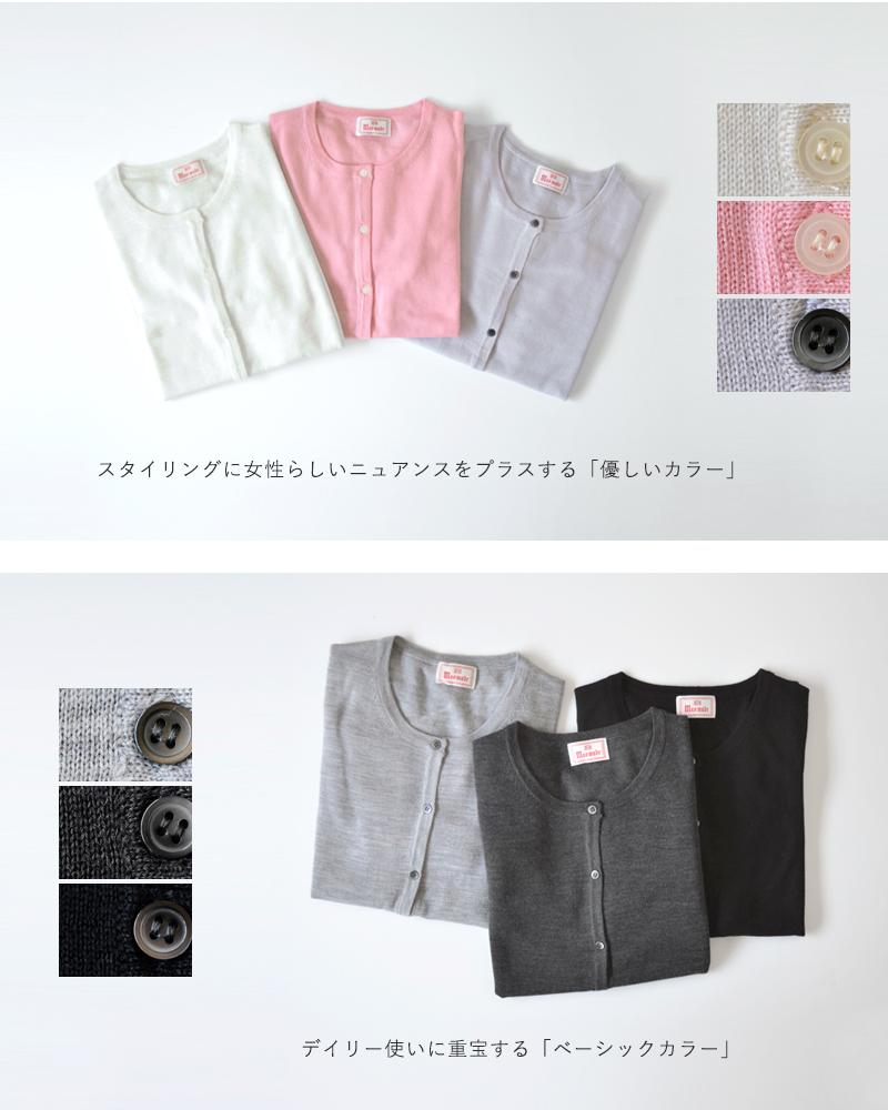 mao made(マオメイド)2/48キャッシュフィールメリノウールカーディガン 831110