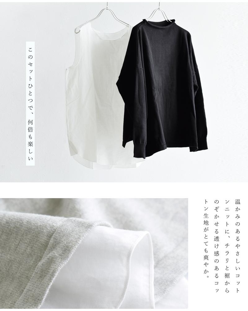 mao made(マオメイド)インナー付きコットンニットプルオーバー 841104