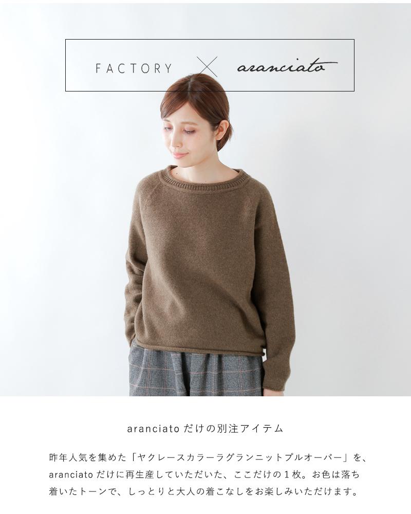 FACTORY(ファクトリー)aranciato別注 ヤクレースカラーラグランニットプルオーバー k-13