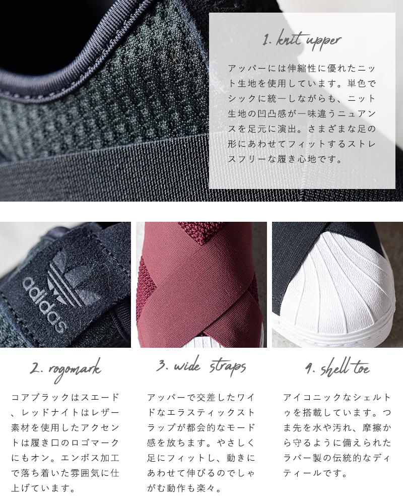 "adidas Originals(アディダス オリジナルス)エラスティックバンドスリッポン""Superstar Slip On W"" sssliponw-8990"