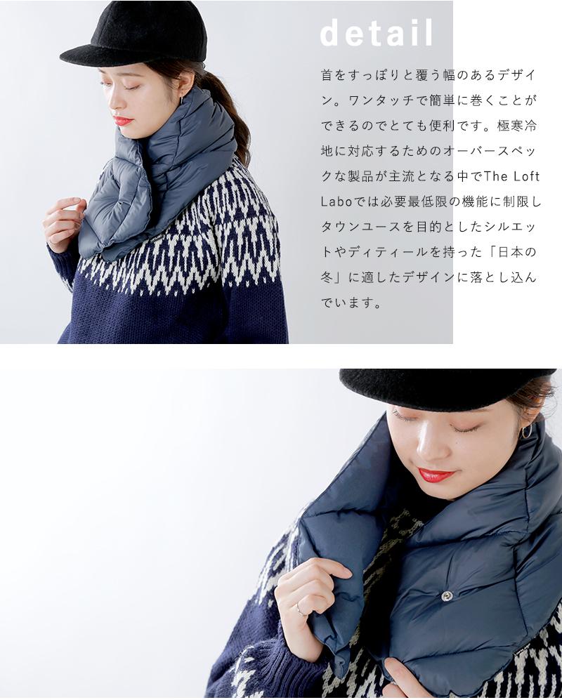 "The Loft Labo(ロフトラボ)×NANGA(ナンガ)キルティングダウンショートマフラー""WANG"" tl18fac20"