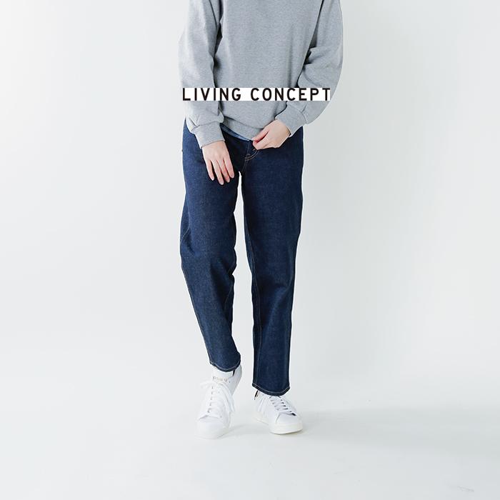 LIVING CONCEPT(リビングコンセプト)5ポケットワイドデニムパンツ161-90501