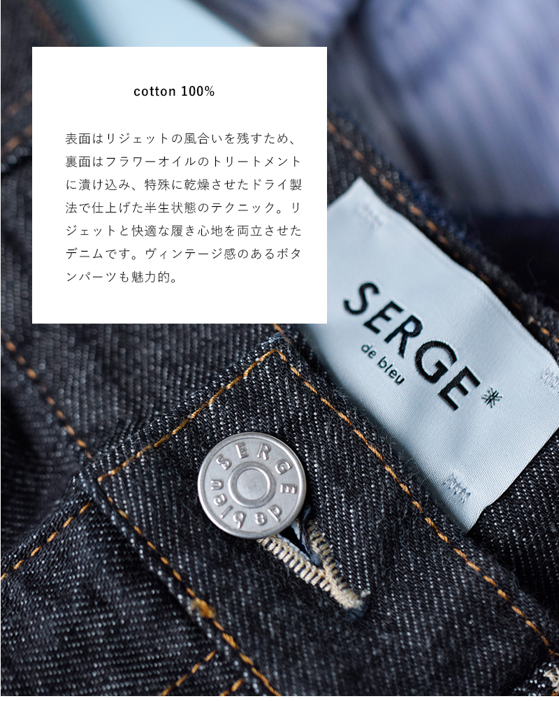 "SERGEdebleu(サージ)コットンドライデニムパンツ""STAPLE""18s-dry-04p"