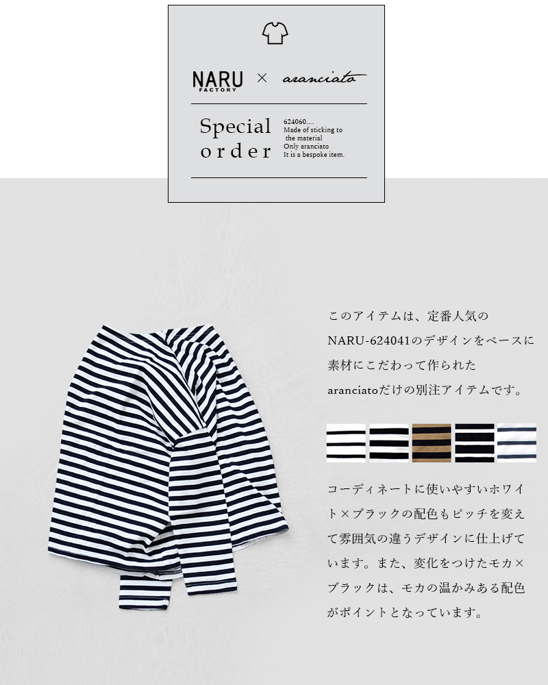 NARU(ナル)aranciato別注 天竺コットン前後ボーダー2way七分袖ワイドプルオーバー 624060