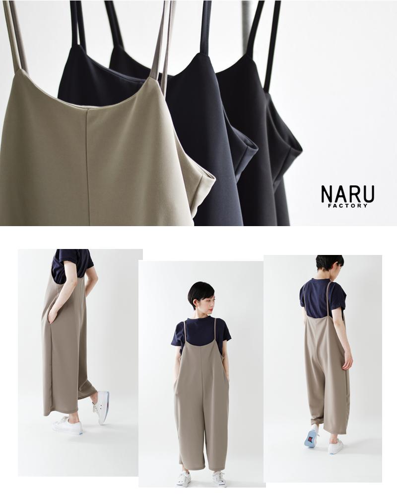 NARU(ナル)強撚ダンボールジャージサロペット624226