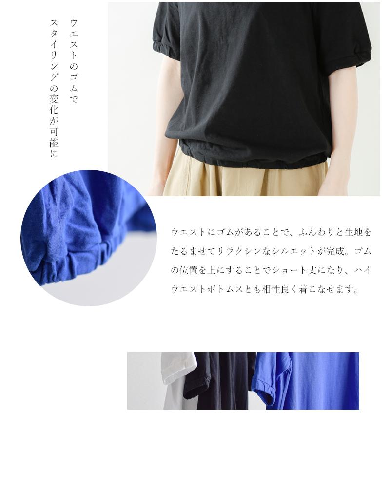 NARU(ナル)aranciato別注コットン天竺パフスリーブ半袖プルオーバーTシャツ629033