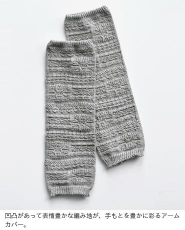 "merijakuu(メリヤクー)リネンレッグ&アームウォーマー""豊かな織り""mj-18109"