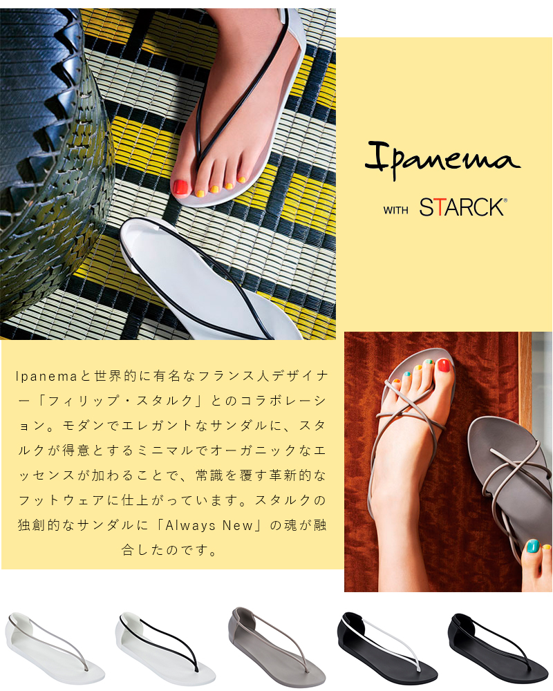 "Ipanema(イパネマ)Ipanema with STARCK ビーチフラットサンダル""PHILIPPE STARCK THING N"" pm82047"