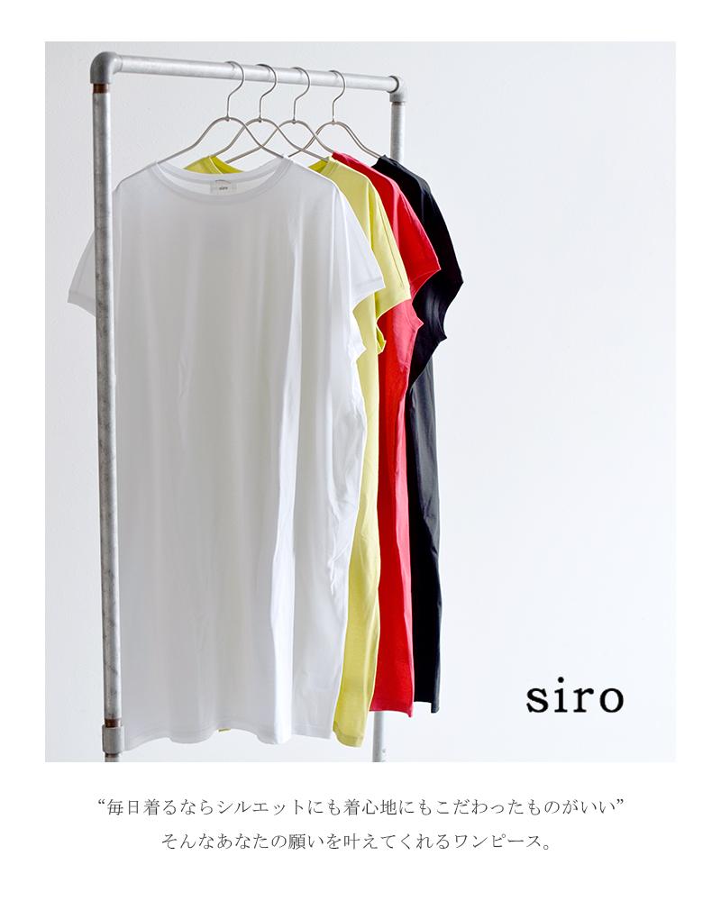 siro(シロ)強撚コットンクルーネックワンピースr813217