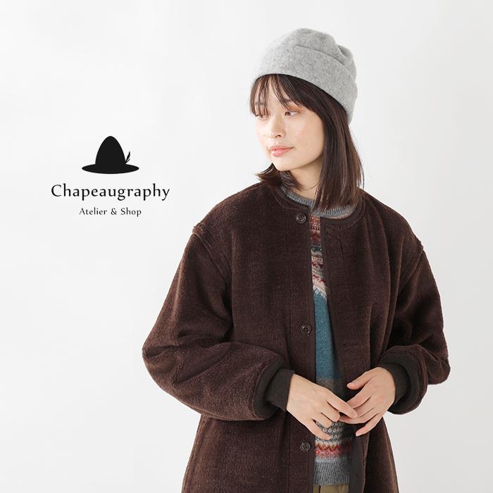 Chapeaugraphy(シャポーグラフィー)ソフトウールニットワッチ 308