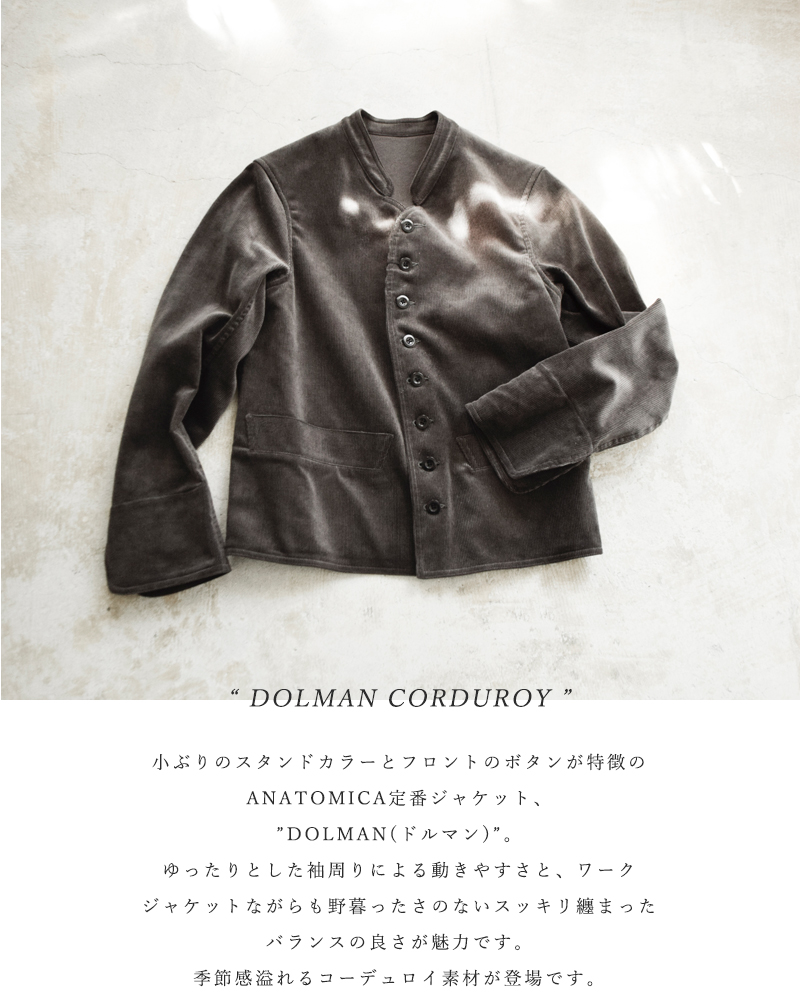 ANATOMICA(アナトミカ)コットンコーデュロイドルマンジャケット 531-542-09