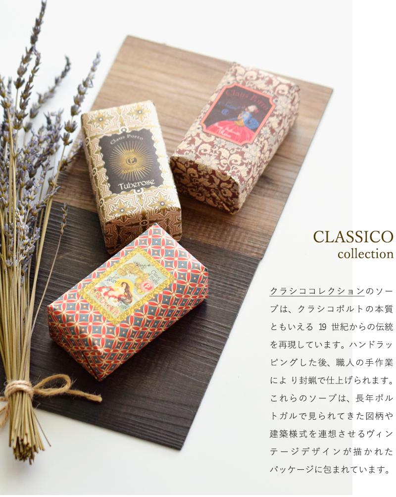 "CLAUS PORTO(クラウス・ポルト)ブレンドオイルソープギフトボックス50g×8個セット""CLASSICO COLLECTION GIFT BOXES"" 531991-204-01"