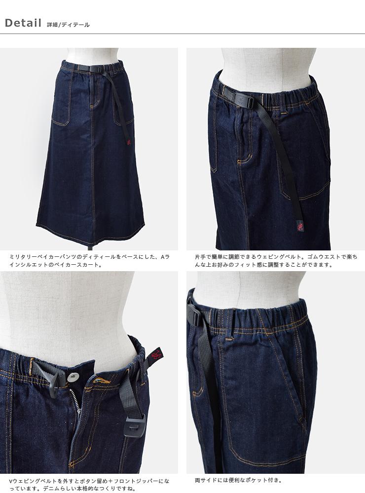 GRAMICCI(グラミチ)ストレッチデニムベイカースカート 9301-dej