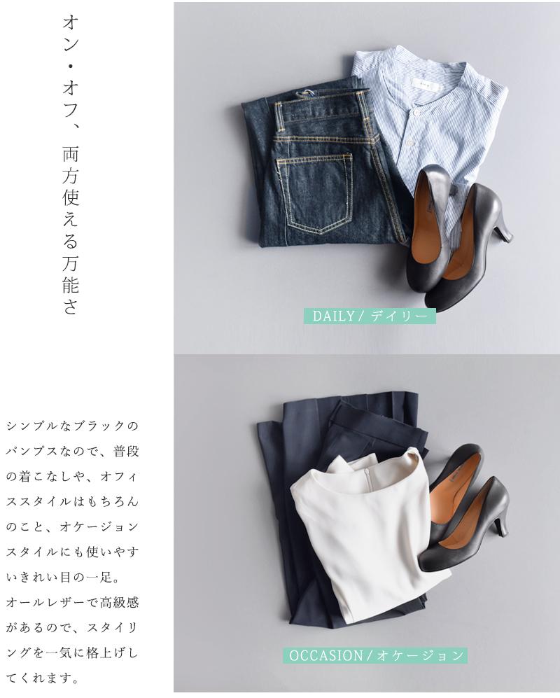 atelier brugge(アトリエブルージュ)aranciato別注 プレーンヒールレザーパンプス ab6200a