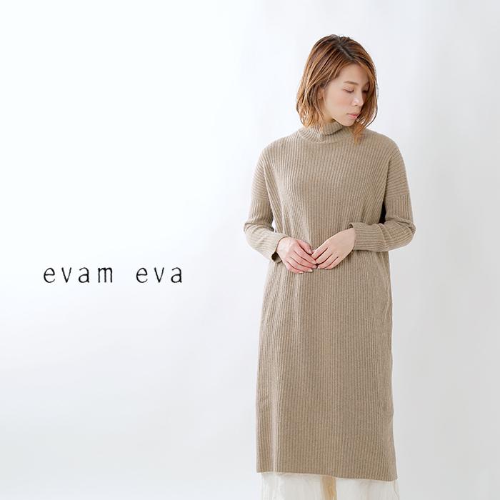 evam eva(エヴァムエヴァ)ウールアンゴラカシミヤ混リブロングワンピース e193k094