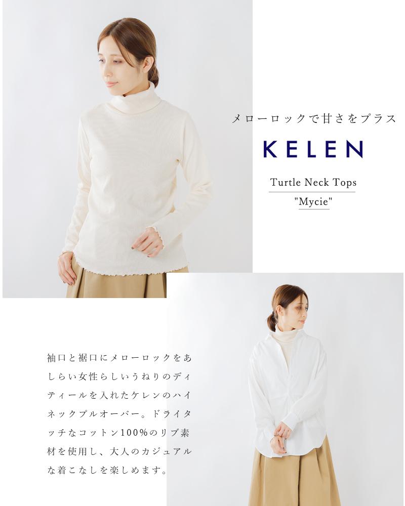 "kelen(ケレン)タートルネックコットンリブプルオーバー""Mycie"" lkl19fbl22"