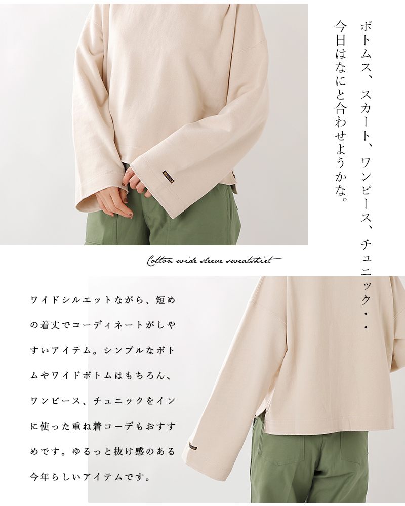 kha:ki(カーキ)コットンワイドスリーブスウェットシャツ mil-19fcs174