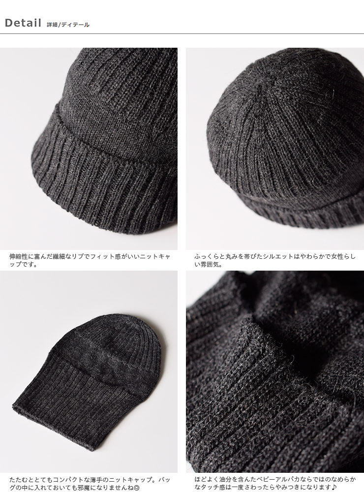 "mature ha.(マチュアーハ)ベビーアルパカニットキャップ""knit cap baby alpaca"""