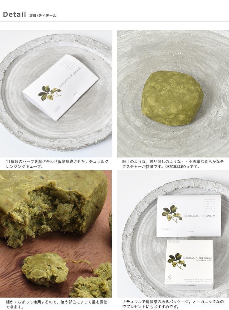 "Nandamo Premium(ナンダモプレミアム)100%天然ハーブの全身石鹸""Nandamo Premium""12.5g nandamo-12h"