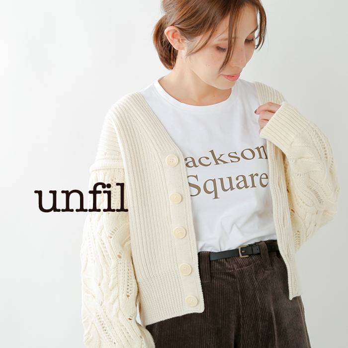 unfil(アンフィル)フレンチメリノケーブルニットカーディガン onfl-uw151