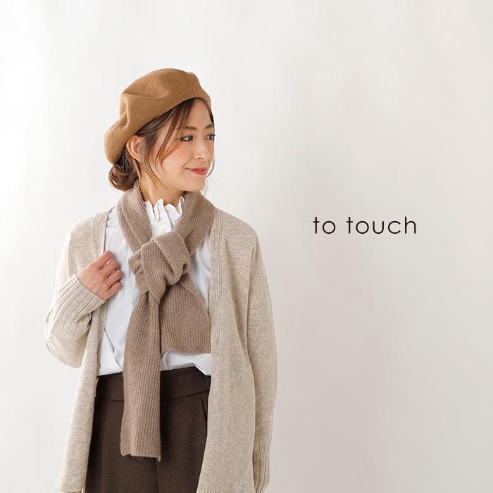 to touch(トゥータッチ)ふんわりワッフルカシミヤマフラー ota03-01