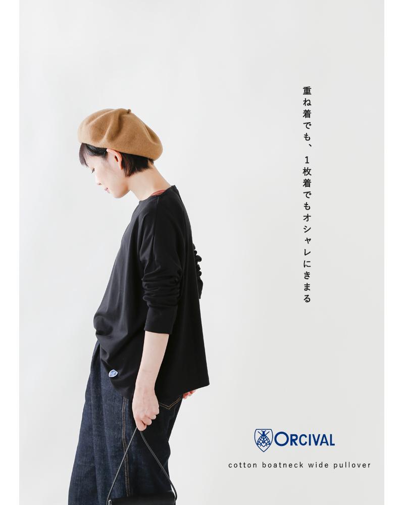 ORCIVAL(オーチバル・オーシバル)コットンボートネックワイドプルオーバー rc-9086
