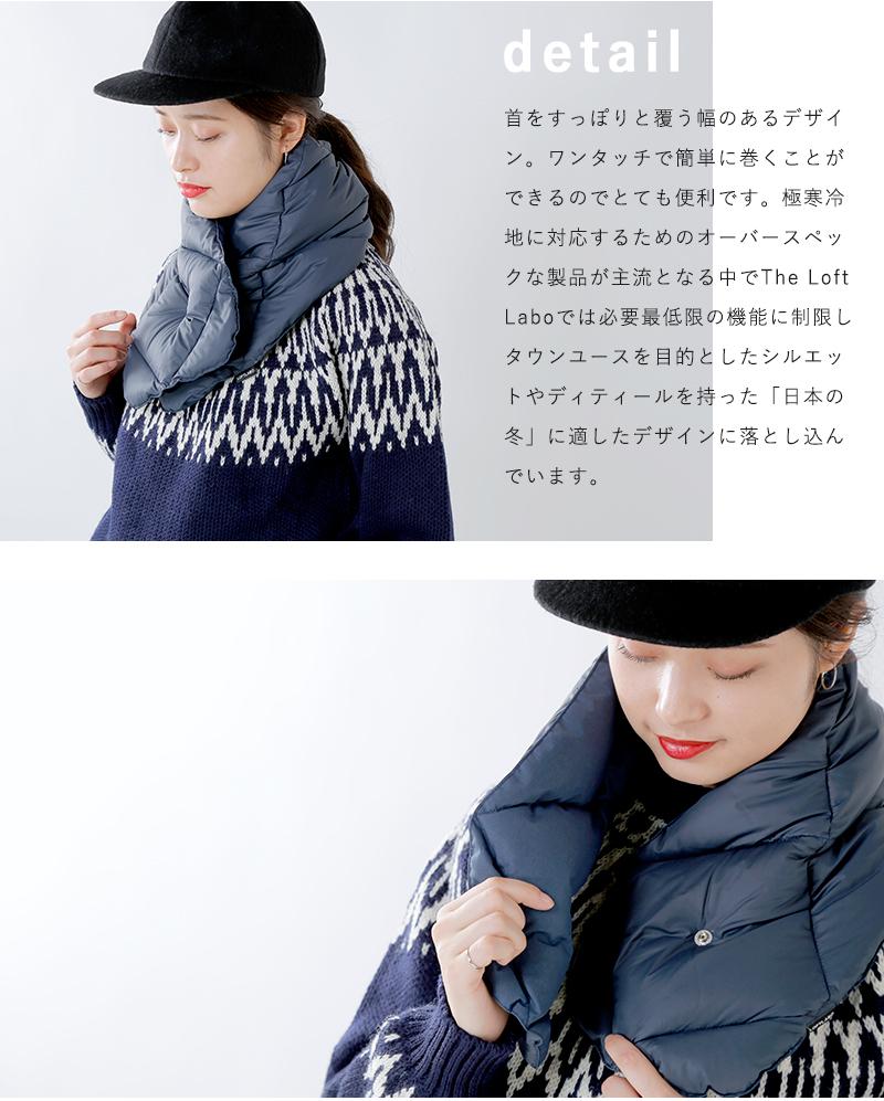 """The Loft Labo(ロフトラボ)×NANGA(ナンガ)キルティングダウンショートマフラー""""WANG"""""""