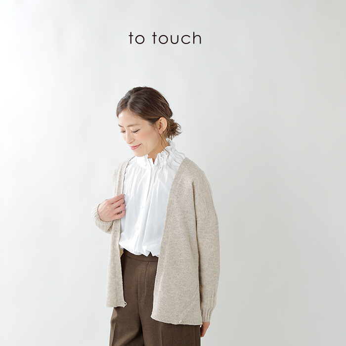 to touch(トゥータッチ)ソフトウールカーディガン to19k-05
