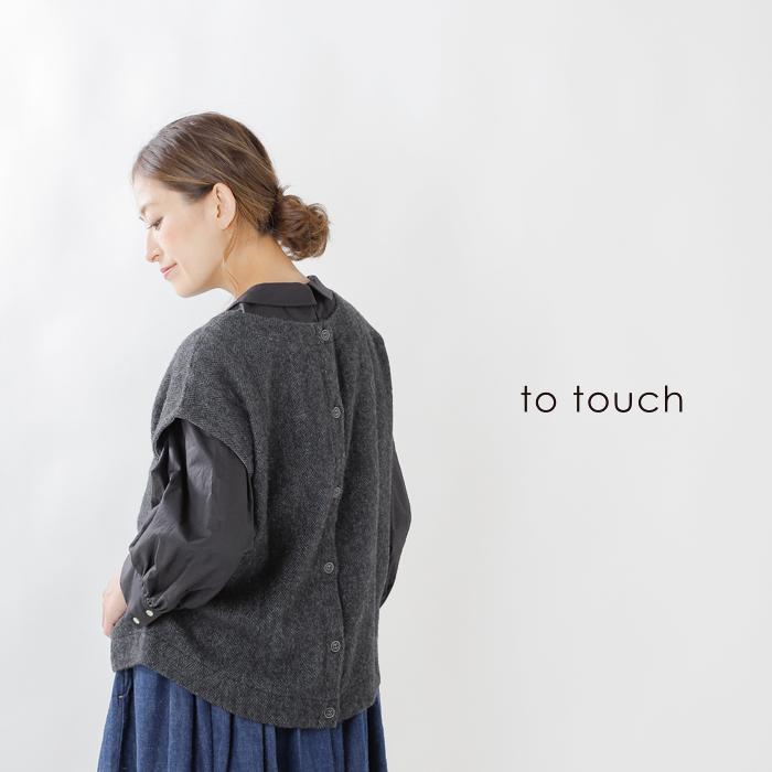 to touch(トゥータッチ)ウールリネンヘリンボンフレンチベスト to19v-01